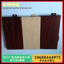 异形雕刻铝板 2.5mm厚铝单板幕墙 氟碳喷涂2.0mm冲孔铝单板图片