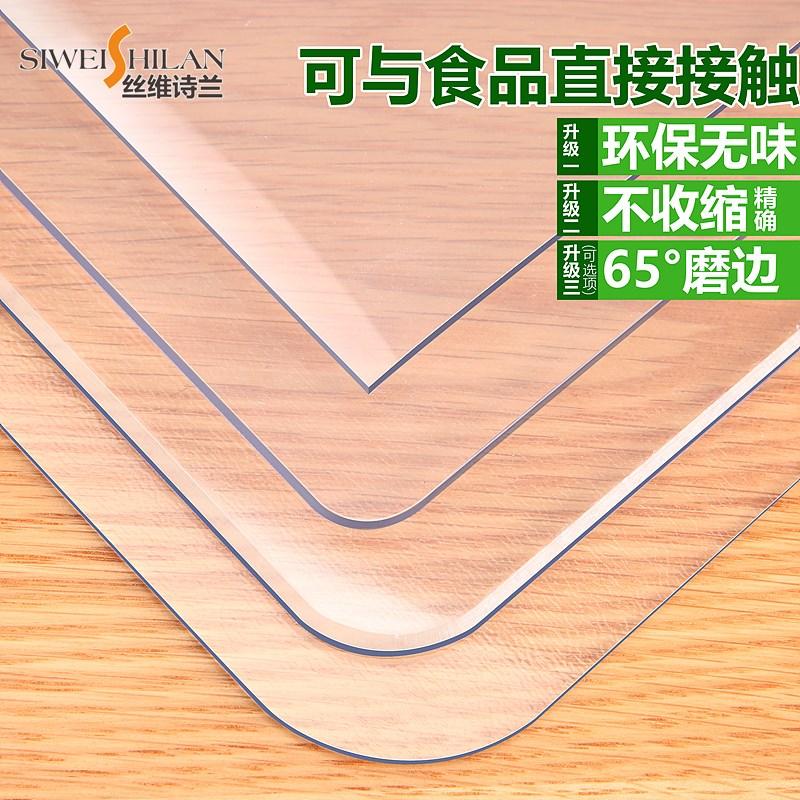 无味透明PVC茶几桌布防水防油防烫免洗软玻璃塑料胶餐桌垫水晶板可领取领券网提供的3.00元优惠券
