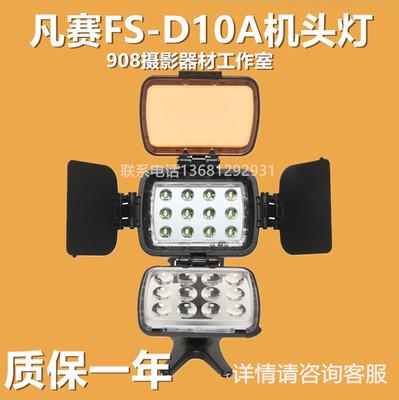 凡賽FS-D10A機頭燈攝像燈照相機補光led補光燈攝影燈婚慶新聞燈網上商城