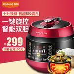 Joyoung/九阳 Y-50C10智能电高压锅双胆家用饭煲5L正品3-4-5人