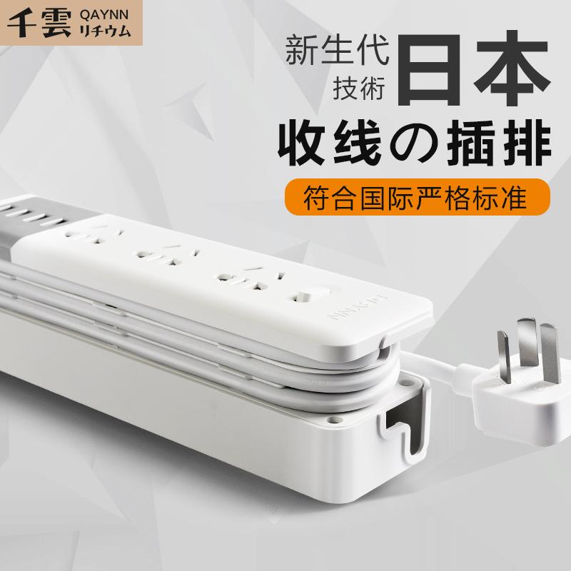 旅行便携接线板 插座