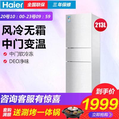 冰箱三门 无霜新款 三开门三门式家用Haier/海尔 BCD-213WMPV特价