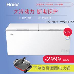 冰柜商用 大容量 超大 大型Haier/海尔 BC/BD-518HD冷藏冷冻卧式