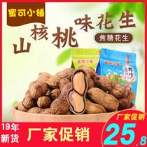袋休闲零食特产坚果炒货花生米办公休闲小吃200g老街口多味花生