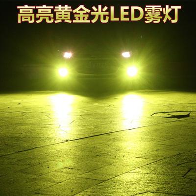 汽车LED大功率前雾灯爆闪超高亮防雾灯H8 H11881H3双色黄金眼灯泡