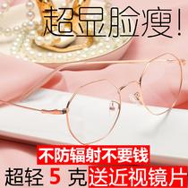 防辐射眼镜男电脑护目抗蓝光眼睛女潮无度数平光镜平面近视眼镜框