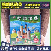 逻辑思维推理能力木制积木儿童益智力玩具 小乖蛋梦想城堡48关