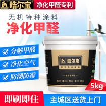 皓尔宝特种涂料内墙家用彩色白色室内防水代油漆乳胶漆抗甲醛5kg