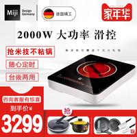 米技电陶炉 MIJI ICOOK2000德国家用嵌入式台式两用 触摸屏静音炉