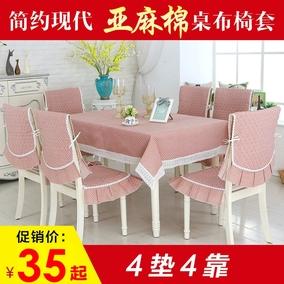 餐桌布椅套椅垫套装台布椅子套罩茶几桌布布艺小清新简约现代家用