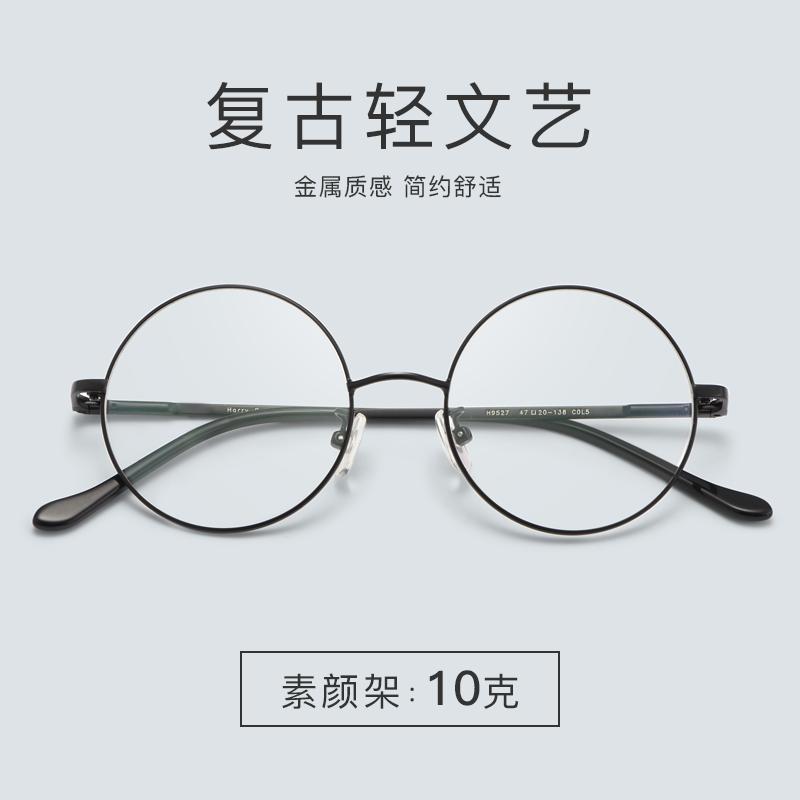圆形眼镜框 复古