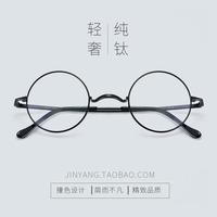 纯钛眼镜框女韩版潮圆形眼镜近视眼镜架男成品配镜圆脸文艺范平光