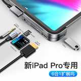 Best iPad Pro docking charging expansion two in one Apple flat projector converter type-c turn HDMI adapter iPad connection TV 11 inch 12.9 accessories USB3.0