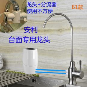 304不锈钢三管无压水龙头用于 安利净水器 益之源台上分流器配件