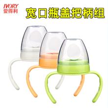 爱得利奶瓶盖宽口径把柄组通用奶瓶手柄把奶瓶防尘盖组合塑料奶瓶