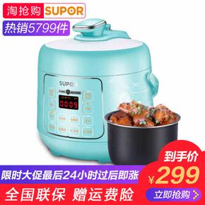 官方旗艦店正品蘇泊爾智能電高壓力鍋2.5L家用預約小飯煲1-2-3人4