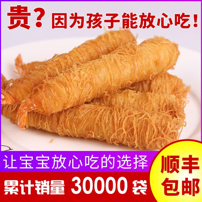 黄金面线虾