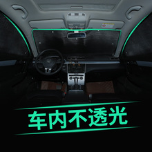汽车遮阳板防晒隔热遮阳挡前挡遮光板侧窗车窗帘遮阳帘汽车遮阳
