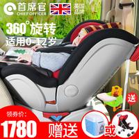 英国首席官旋转宝宝车载汽车儿童安全座椅0-12岁汽车用isofix接口
