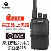 D131 摩托罗拉对机讲SMP418对讲户外机V168对讲机A1D A2D A9D 358