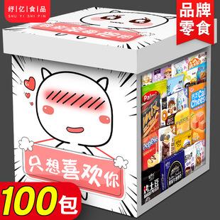 中秋猪饲料零食大礼包送男女生散装一箱整箱超大网红小吃休闲食品