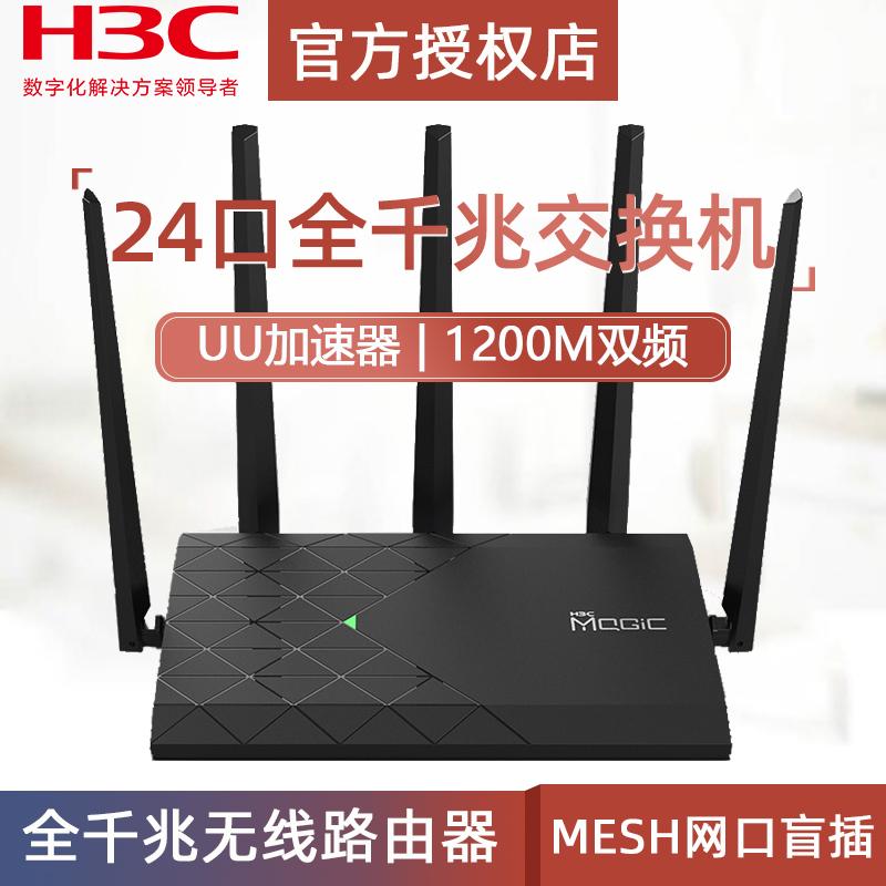 华三 H3C Magic R365  1200M双频 全千兆路由器 UU加速器 家用无线穿墙王