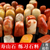 Seal carving seal stone shoushan stone with shape printing stone seal material custom calligraphy calligraphy and painting seal carving so collection engraving seal