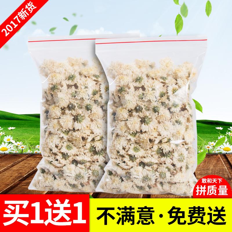 买一送一2017新货特级散装白贡菊菊花 明目清热去火菊花茶共250g