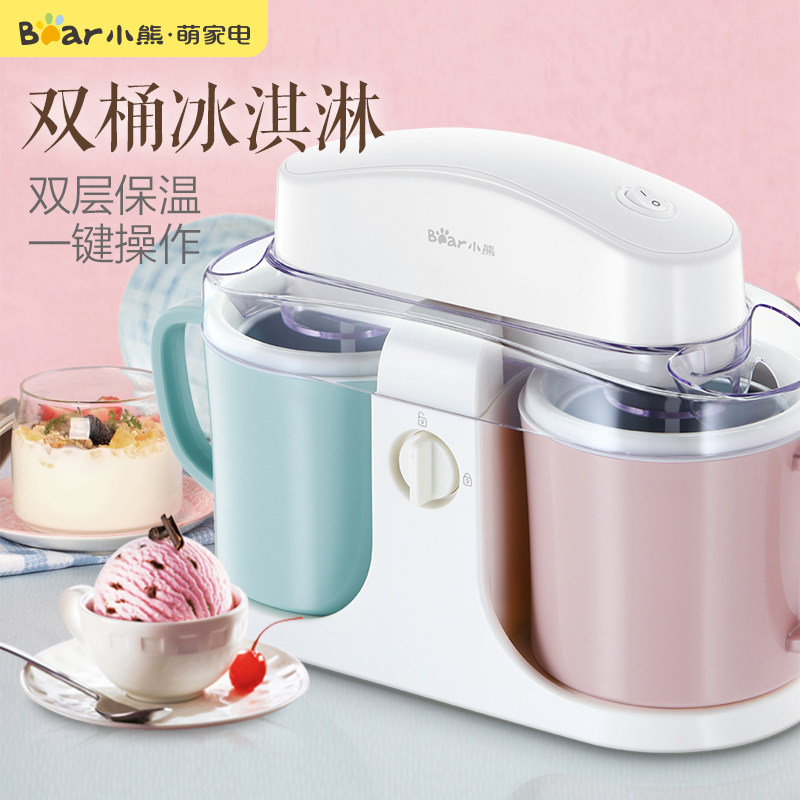 小熊双桶冰淇淋机家用小型全自动自制水果冰激凌机DIY雪糕机儿童