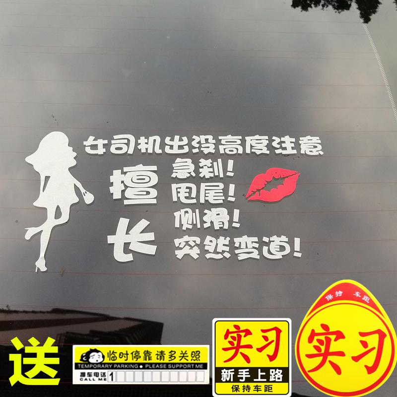 女新手贴纸女司机搞笑个性创意车尾新手上路车贴反光警示实习标志