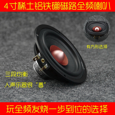 4寸全频高中低音 铝铁硼强磁发烧人声乐器全频音箱喇叭 睿凡Q牌