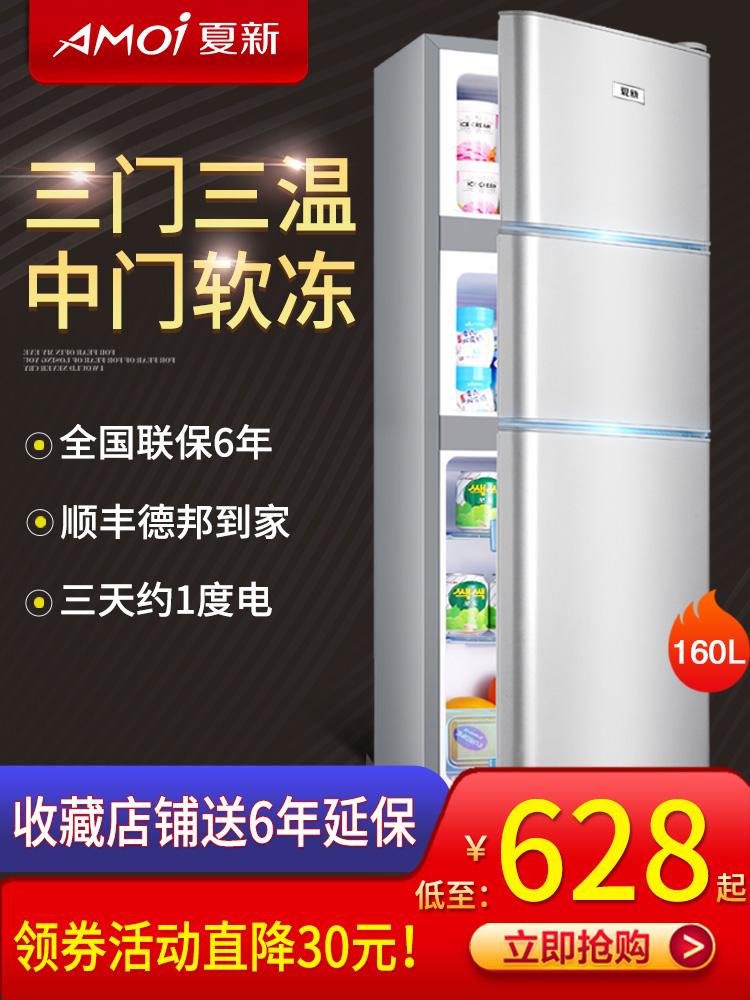 夏新冰箱小型 双门式家用180L两门制冷藏冷冻节能宿舍租房电冰箱