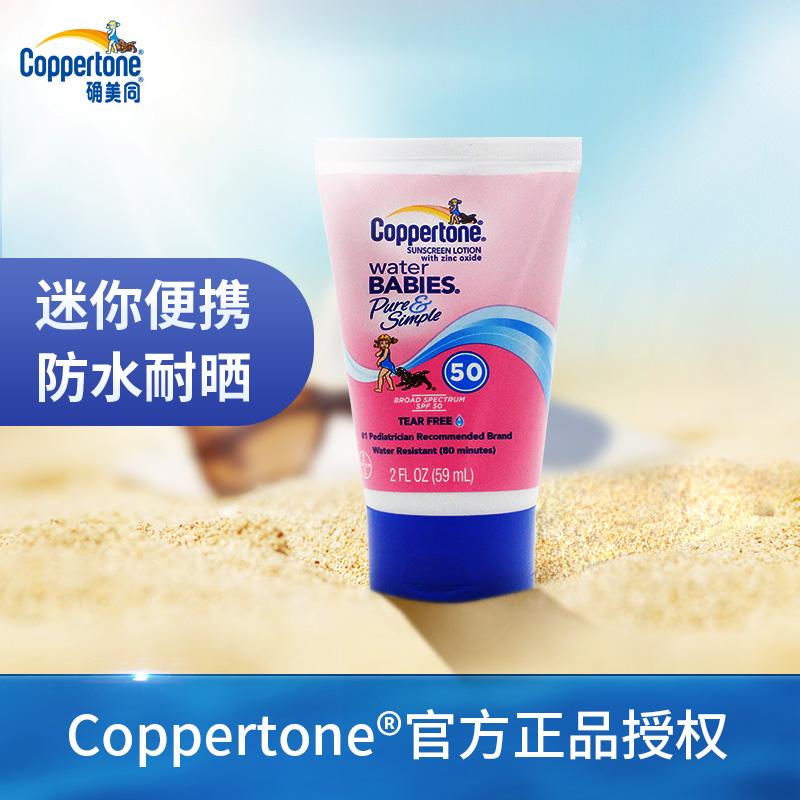 Coppertone/水宝宝防晒霜 温和纯净滋润户外海边防水全身儿童59ml