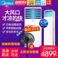 美的空调3p柜机