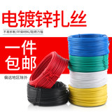 Pack plastic tie wire 0, 55mm flat round galvanized wire PVC tied with red, blue, yellow, black and white tie line