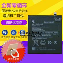 乐视X820 乐Max2手机电池 LTH21A原装 X822 Letv乐视X820电池 电池