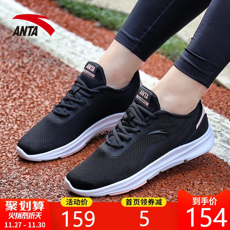 安踏运动鞋女鞋子官网2019新款品牌秋季网面透气健身旅游跑步鞋女