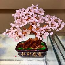 招桃花运尺寸24 24厘米 天然水晶树摆件粉色促进人际关系好人缘