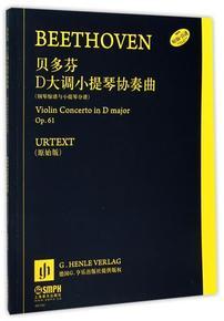 贝多芬D大调小提琴协奏曲(附钢琴缩谱与小提琴分谱Op.61原始版原版引进) 书 编者:小岛新 译者:陆平  上海音乐 正版