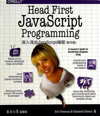 深入浅出JavaScript编程(***) 书 (美)弗里曼//罗布森  东南大学 正版