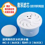 美的滤芯原厂正品MC-3(865CB)/MT-3(865CB饮水机净水桶器过滤配件