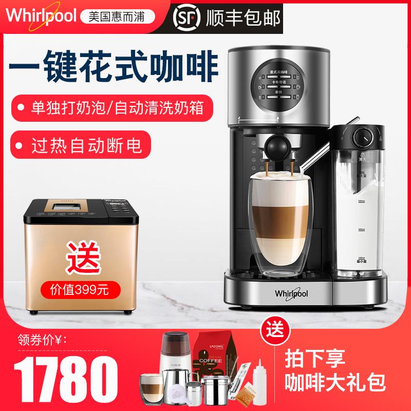 美国惠而浦意式咖啡机家用小型全半自动一键花式打奶泡办公室商用