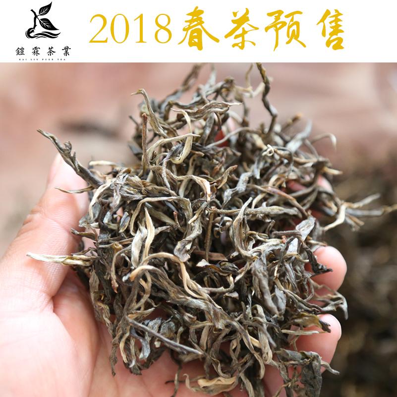 2018春茶预售 2018年古树春茶 铠霖古茶 普洱茶生茶1000g散装包邮