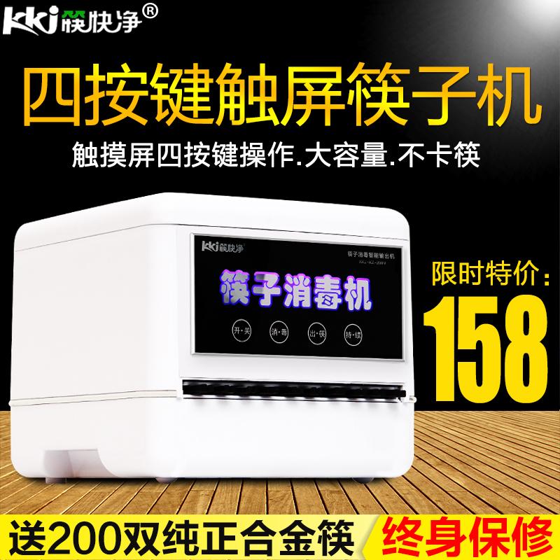 筷快净 VIP四按键款全自动筷子消毒机 微电脑智能筷子机器柜