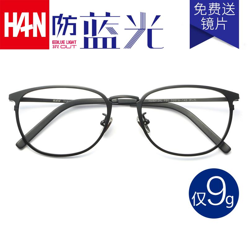 汉HAN防蓝光防辐射圆框眼镜护目镜