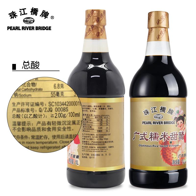 珠江桥牌添丁甜醋广东猪脚姜纯酿糯米月子醋调味品家用1L*2出口装