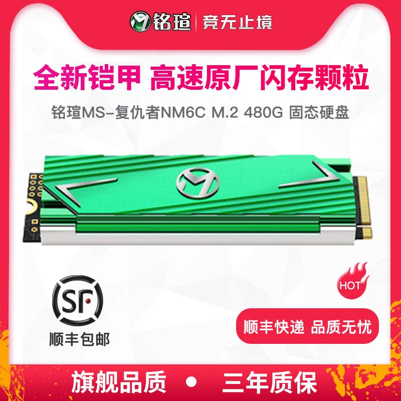 铭瑄120G 240g 480G 960G复仇者M.2台式机笔记本NVME固态硬盘SSD