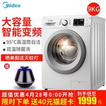 美的 MG90V150WD 9公斤智能变频滚筒大容量家用全自动洗衣机