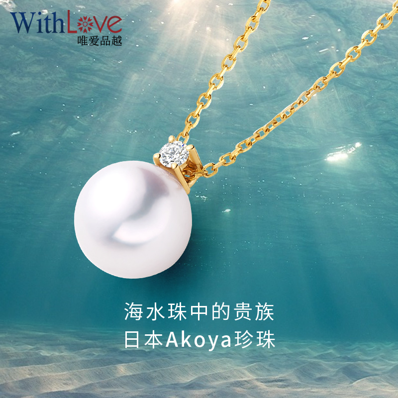 WithLove唯爱品越 18K金日本Akoya海水珍珠钻石吊坠套链 诗意点滴