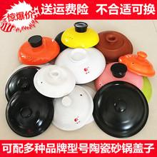 康舒陶瓷砂鍋蓋子配件黑色湯煲蓋通用白色電燉鍋中藥壺紫砂鍋蓋子